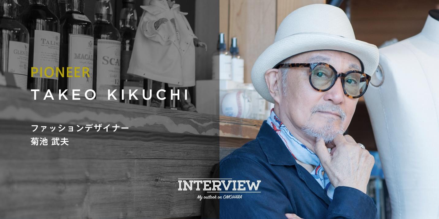 オモハラを「ファッションの街」にした巨匠・菊池武夫氏が