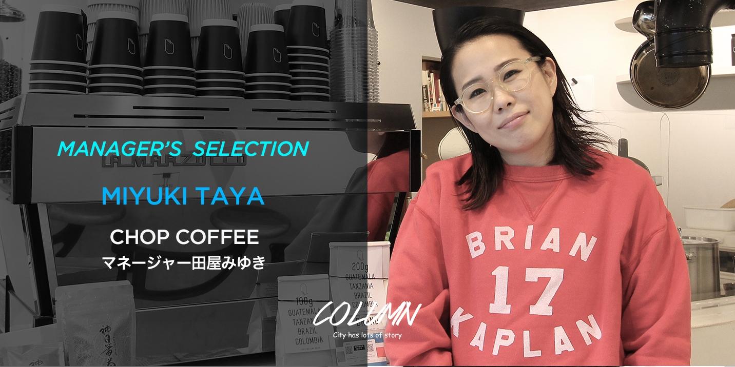『CHOP COFFEE』マネージャー・田屋みゆきが教える表参道&原宿の5つの名店