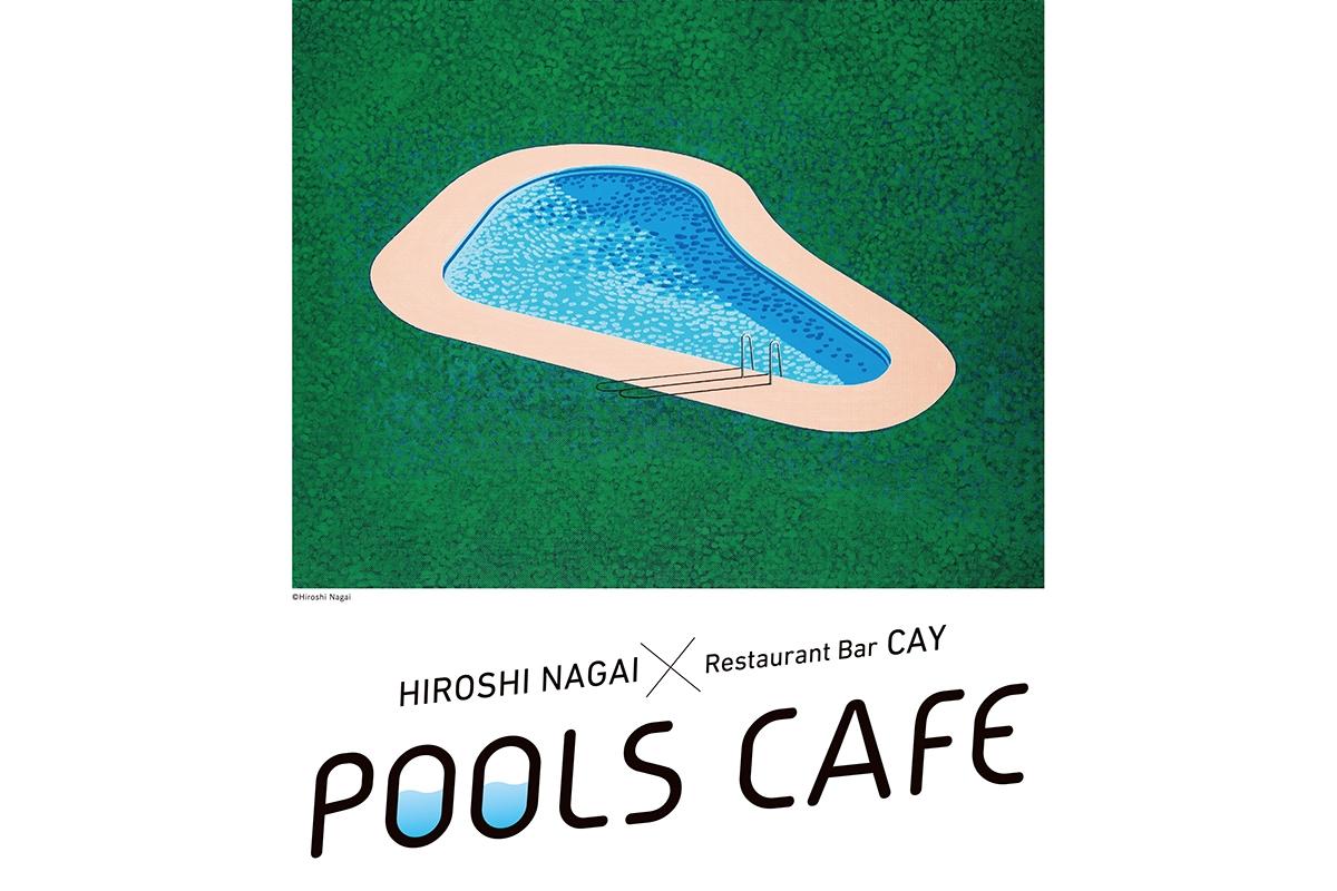 スパイラルのPOOLS CAFEでリゾート気分! 大瀧詠一「A LONG VACATION」のジャケットを手掛けた永井博の原画展