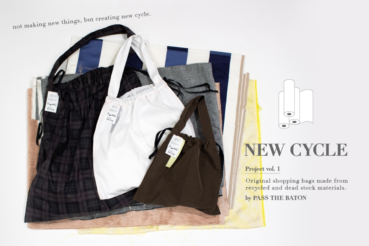 PASS THE BATONでアップサイクルプロジェクト始動! 第一弾を飾る新しいショッピングバッグとは?